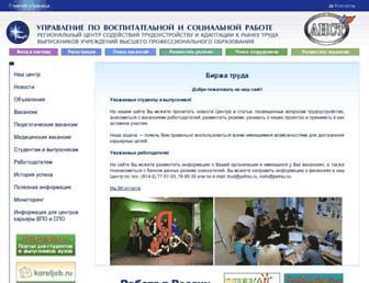 Main page screenshot of job.petrsu.ru