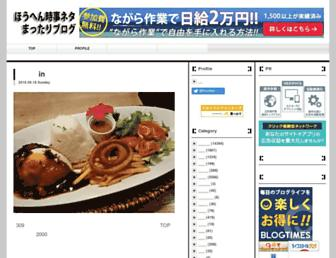 Main page screenshot of houhen.jugem.jp