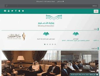 moe.gov.sa screenshot