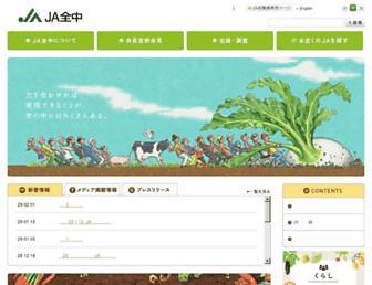 zenchu-ja.or.jp screenshot