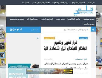 9alami.info screenshot