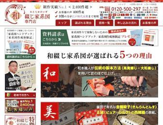 Thumbshot of No1kakeizu.com