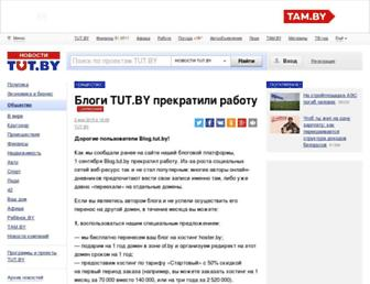 Main page screenshot of igor-zhykov.blog.tut.by