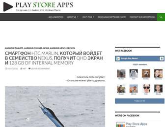 Main page screenshot of iphoneapps.ru
