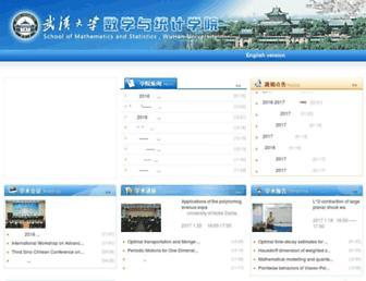 maths.whu.edu.cn screenshot