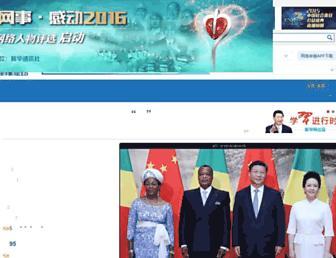 5becacc1c7bbf2c4c6110f7e74cbcbe7eac65976.jpg?uri=news.xinhuanet