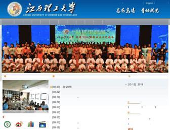 Main page screenshot of jxust.cn