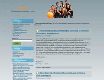 Main page screenshot of sporttoday.ru