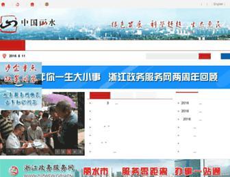 5cd931ac8667ffb41232f7c7980b0ce71cac2775.jpg?uri=lishui.gov