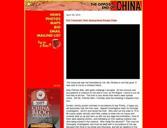 Main page screenshot of china.notspecial.org