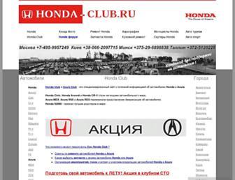 5d03c272a2d9ef6cd25f4897762c159fd96436f4.jpg?uri=honda-club