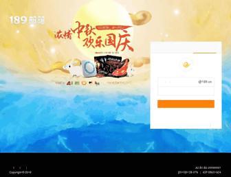 Main page screenshot of webmail.189.cn