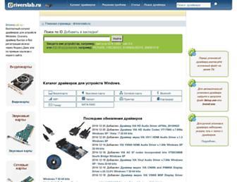 driverslab.ru screenshot