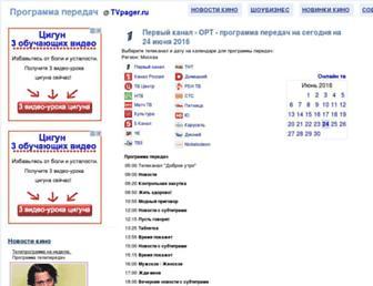 Main page screenshot of tvpager.ru