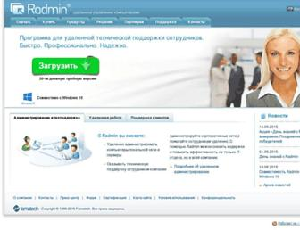 radmin.ru screenshot