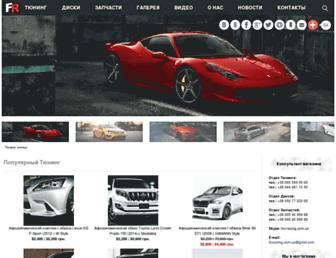 Main page screenshot of fox-racing.com.ua