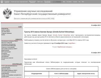 Main page screenshot of csr.spbu.ru