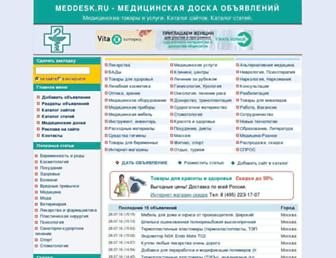 5e8479a669b04409b4818a4cd423c7429b76feae.jpg?uri=meddesk