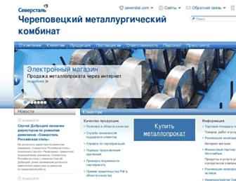 Main page screenshot of severstal.ru