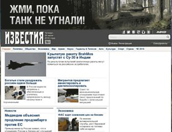 Thumbshot of Izvestia.ru