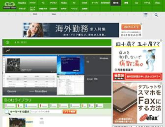 Main page screenshot of forest.impress.co.jp