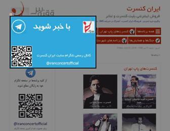 Thumbshot of Iranconcert.com