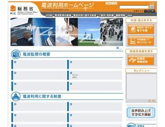 tele.soumu.go.jp screenshot