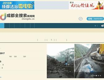 Main page screenshot of chengdu.cn