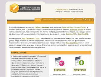 cashflow.com.ru screenshot