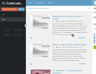 Main page screenshot of liboard.ru