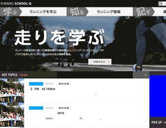 runningschoolq.jp screenshot