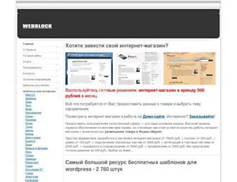 Thumbshot of Webblock.ru