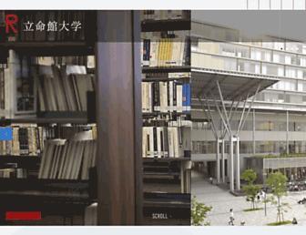 Main page screenshot of ritsumei.ac.jp