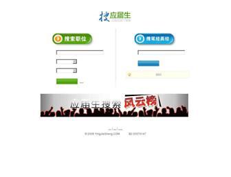 6053ce71b30125ca403ecca48747eccd5a68e418.jpg?uri=hotjob.yingjiesheng
