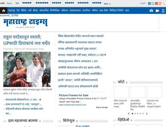 maharashtratimes.indiatimes.com screenshot