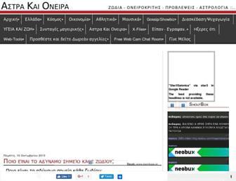 Main page screenshot of dreams.pblogs.gr
