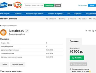 Main page screenshot of iustalex.ru