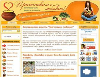 Main page screenshot of vegetarianrecept.ru