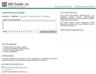 Main page screenshot of qrcoder.ru