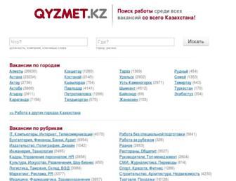 qyzmet.kz screenshot