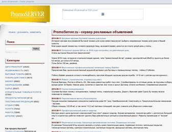 Fullscreen thumbnail of promoserver.ru