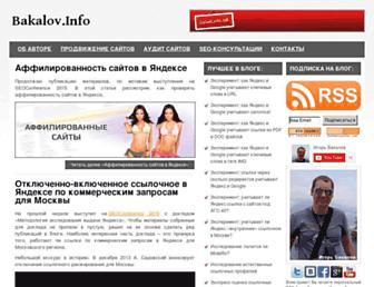 Thumbshot of Bakalov.info