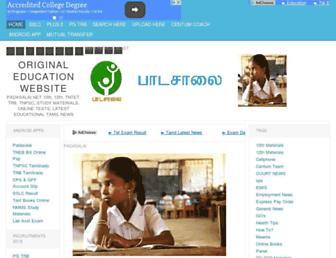 padasalai.net screenshot