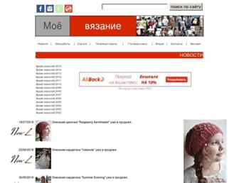 Main page screenshot of knitting.com.ua