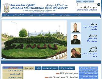 manuu.ac.in screenshot