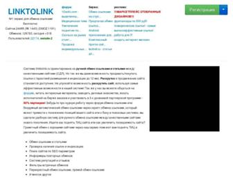 linktolink.ru screenshot