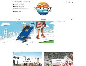 Main page screenshot of horizont-tour.com.ua
