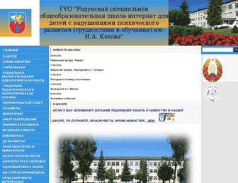 Main page screenshot of inter.radun.grodno.unibel.by