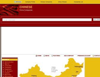 chinese.lu screenshot