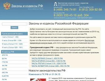 Main page screenshot of gk-rf.ru